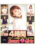 「Sweet◆Girls 4時間 DVDゲーム体験版プラス撮り下ろし女子校生」のパッケージ画像