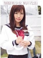 「制服美少女 鮎川なお」のパッケージ画像