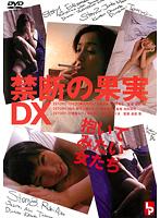 「禁断の果実DX 抱いてみたい女たち」のパッケージ画像