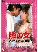「隣の女 逃げてきた花嫁」のパッケージ画像