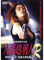 「人妻処刑人R Mission1 血塗られた操」のパッケージ画像