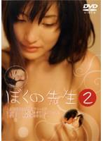 「ぼくの先生 2」のパッケージ画像