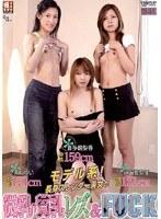 「モデル系!長身スレンダー美女の微乳・貧乳レズ&FUCK」のパッケージ画像