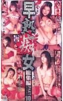 「早熟痴女 総集編10」のパッケージ画像
