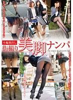「街撮り美脚ナンパ」のパッケージ画像