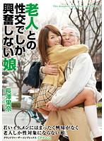 「老人との性交でしか興奮しない娘」のパッケージ画像