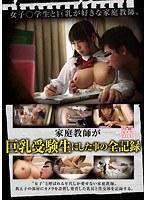 「家庭教師が巨乳受験生にした事の全記録 隠撮カメラFILE GG-057」のパッケージ画像