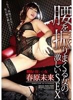 「腰を振りまくる女の激しいSEX 春原未来」のパッケージ画像