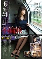 「寝台列車の不倫旅 森下麻子」のパッケージ画像