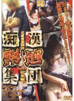 「痴○緊迫集団 総集編 6」のパッケージ画像