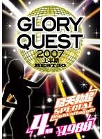 「GLORYQUEST 2007上半期 BEST 30」のパッケージ画像