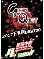 「GLORYQUEST 2007下半期 BEST 30」のパッケージ画像