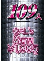 GLORYQUEST 109人GAL's 8時間(2枚組)