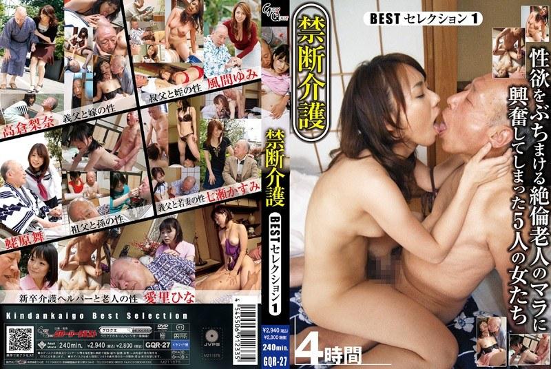 13gqr27pl GQR 27 Rina Takakura, Yumi Kazama, Mai Ebihara, Kasumi Nanase and Hina Airi   Forbidden Nursing Best Selection 1
