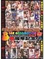 グローリークエスト5周年記念 BEST COLLECTION Vol.3