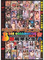 「グローリークエスト5周年記念 BEST COLLECTION Vol.4」のパッケージ画像