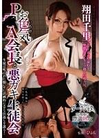 「お色気P○A会長と悪ガキ生徒会 翔田千里」のパッケージ画像
