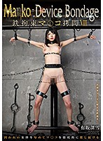 「Ma○ko Device BondageVIII 鉄拘束マ○コ拷問 有坂深雪」のパッケージ画像