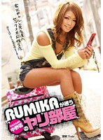 RUMIKAが通う中野区のヤリ部屋 [DVD]