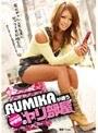 RUMIKAセレクション Vol.6 (5本セット)
