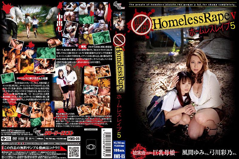 求檔HomelessRape-無家可歸的強暴系列1~5-翻外篇-附圖