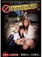 「Homeless Rape 5」のパッケージ画像