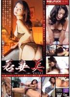 「若妻美(じゃくさいび) 君島美香子」のパッケージ画像