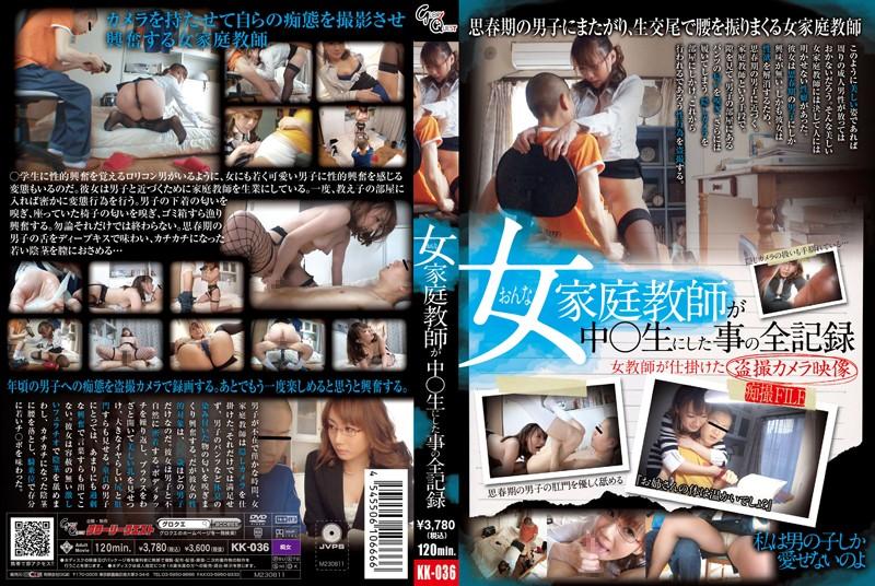 http://pics.dmm.co.jp/mono/movie/13kk036/13kk036pl.jpg