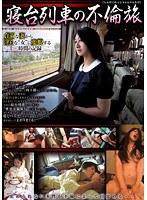 「寝台列車の不倫旅 藤沢芳恵」のパッケージ画像
