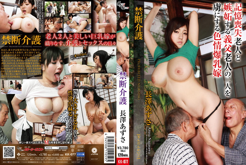 13kk077pl KK 077 Azusa Nagasawa   Forbidden Nursing