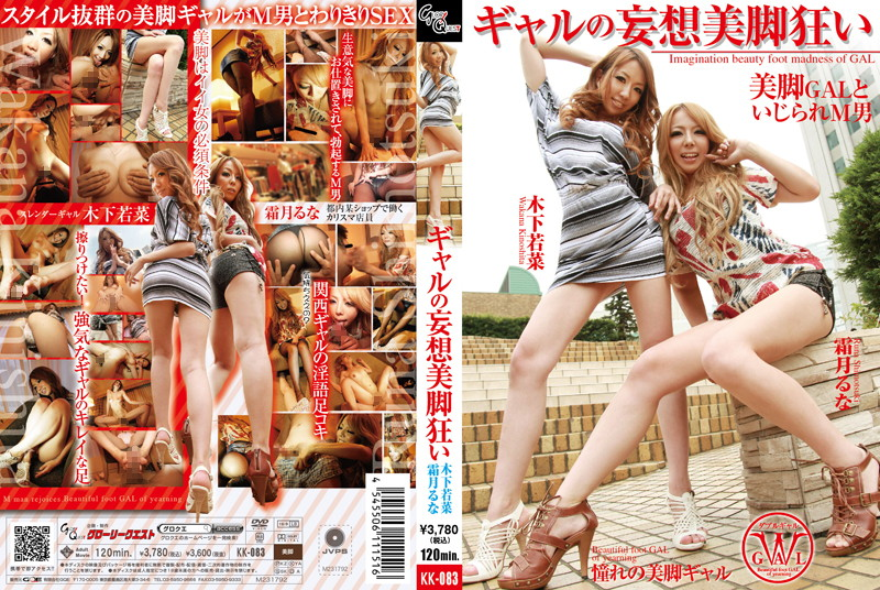 13kk083pl KK 083 Wakana Kinoshita & Runa Shimotsuki   Trendy Gal Imaginary Beautiful Leg Madness