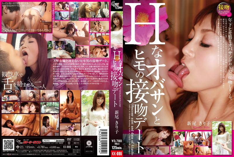 13kk086pl KK 086 Kiriko Niio   Kiss Filled Date Between An Erotic Older Lady and a Gigolo