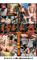 「琉球 強制輪姦 〜灼熱強姦中出し調教〜 水原たま」のパッケージ画像