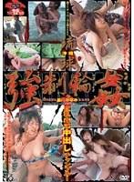 「琉球 強制輪姦 〜巨乳姦淫中出しチャンプルー〜 星川みなみ」のパッケージ画像