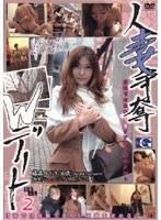 「人妻争奪Wデート2」のパッケージ画像