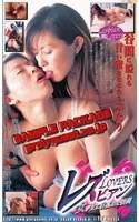 「レズビアン ラヴァーズ 1 ◆女が女に目覚めた瞬間◆」のパッケージ画像