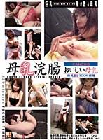 「母乳浣腸 おいしい母乳」のパッケージ画像