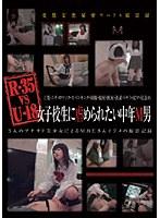 「R-35 vs U-18 女子校生に虐められたい中年M男」のパッケージ画像
