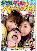「キモ男とギャルのベロベロちゅうちゅう」のパッケージ画像
