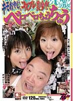「キモおやじとコスプレ美少女のベロベロちゅうちゅう」のパッケージ画像