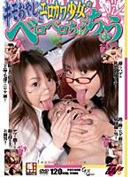 「キモおやじとエロカワ少女のベロベロちゅうちゅう」のパッケージ画像