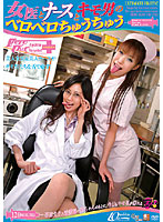 「女医とナースとキモ男のベロベロちゅうちゅう」のパッケージ画像
