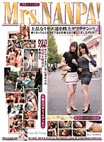 「Mrs.NANPA!4 〜奥様改造計画〜」のパッケージ画像