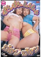 「ぽちゃぽちゃムチムチブルンブルン 3」のパッケージ画像