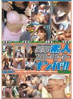 突撃!!素人ストリートナンパ!!DASH!! 36 埼京沿線編