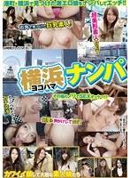 「横浜ナンパ」のパッケージ画像