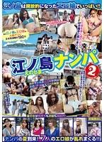 「江ノ島ナンパ 2」のパッケージ画像