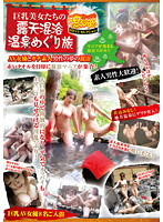 「巨乳美女たちの露天混浴温泉めぐり旅」のパッケージ画像