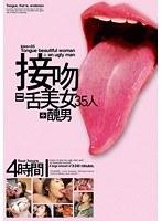「接吻=舌美女35人÷醜男」のパッケージ画像