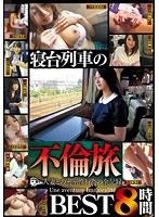 「寝台列車の不倫旅 BEST8時間」のパッケージ画像